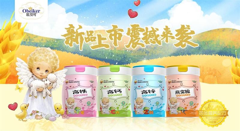 歐貝可有機營養米粉|安全可靠,美味又營養