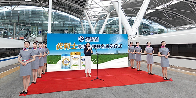 优利士乳业高铁专列首发仪式 直播回看