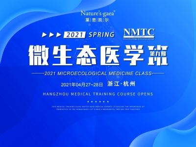 用医学的理念丈量品质  莱思凯尔微生态医学班(第九期)即将开启