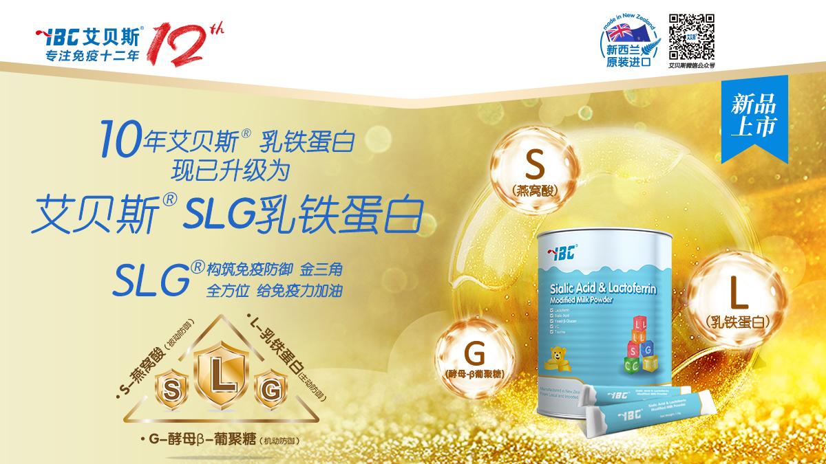 艾貝斯SLG乳鐵蛋白 防御金三角面向全國誠招代理商