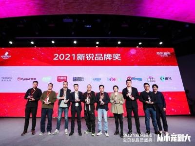 藍河乳業榮獲京東母嬰2021新銳品牌獎