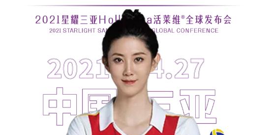 2021星耀三亚HollyVita活莱维® 全球发布会