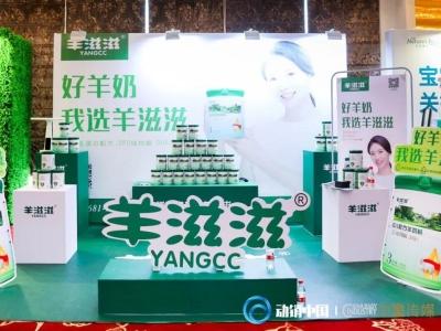 羊滋滋亮相動銷中國·江西站 以不俗表現收獲滿滿