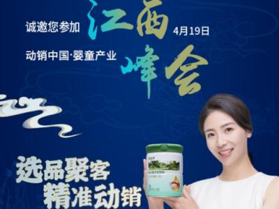 """羊滋滋即將重磅亮相4月19日動銷中國·江西站 邀您探討如何""""選品 聚客 精準動銷"""""""