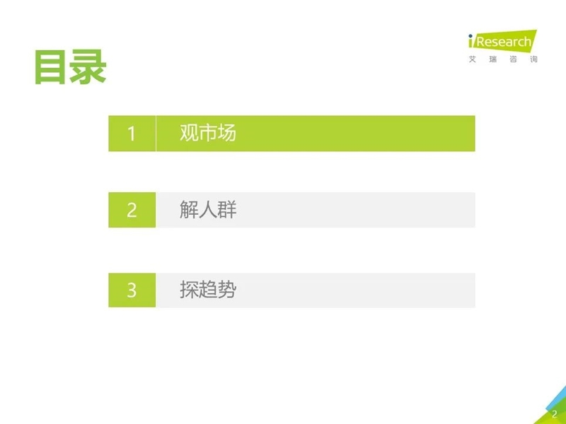 2021年中国母婴消费趋势白皮书