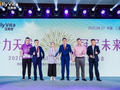 『活力天成 冠軍未來』2021星耀三亞HollyVita活萊維® 全球發布會盛大舉行