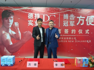 上海德持重磅簽約搏擊冠軍方便為代言人 掀起品牌戰略新篇章