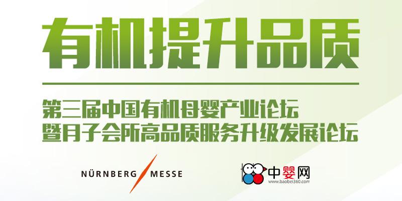 第三屆中國有機母嬰產業論壇及有機&月子會所創新升級發展圓桌論壇