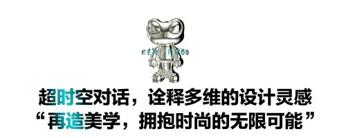 """青蛙王子2021冬""""穿梭·遇见""""新品发布会:过去&未来的超级对话"""