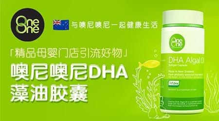 精品母嬰門店引流好物—噢尼噢尼DHA藻油膠囊 來自新西蘭的輕奢營養食品