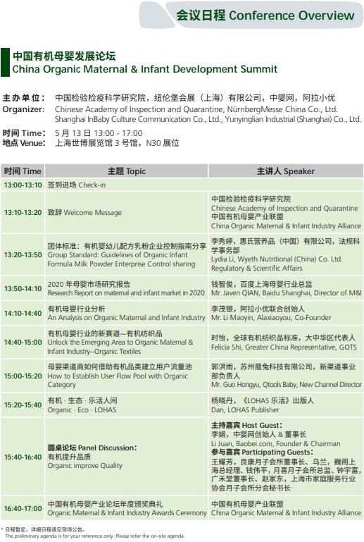有机提升品质——第三届中国有机母婴产业论坛暨月子会所高品质服务升级发展论坛