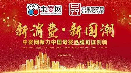 新消费•新国潮 510中国品牌日 中婴网聚力中国母婴品牌见证创新