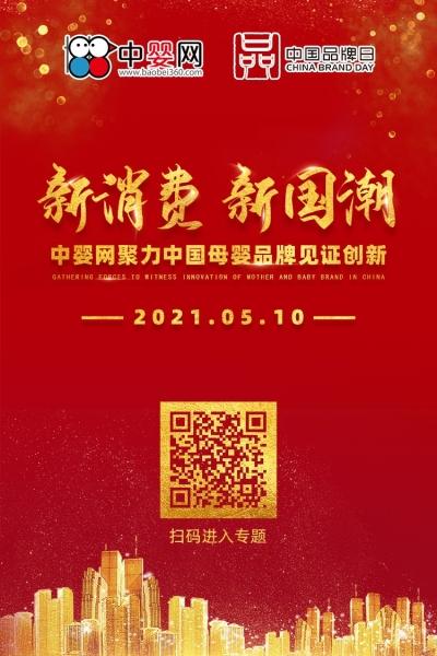 新消費·新國潮 510中國品牌日 中嬰網聚力中國母嬰品牌見證創新