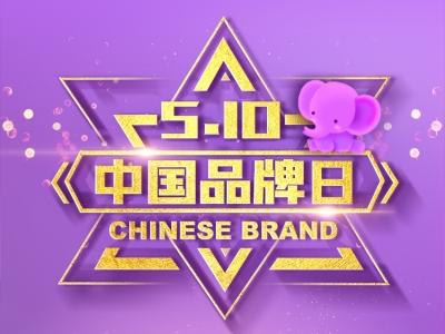 致敬中国品牌日|精产品、赋渠道、铸品牌 优博演绎新国潮style