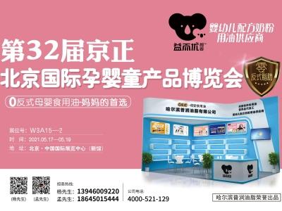 第32屆京正展W3館丨益而優邀您一起見證嬰兒食用油