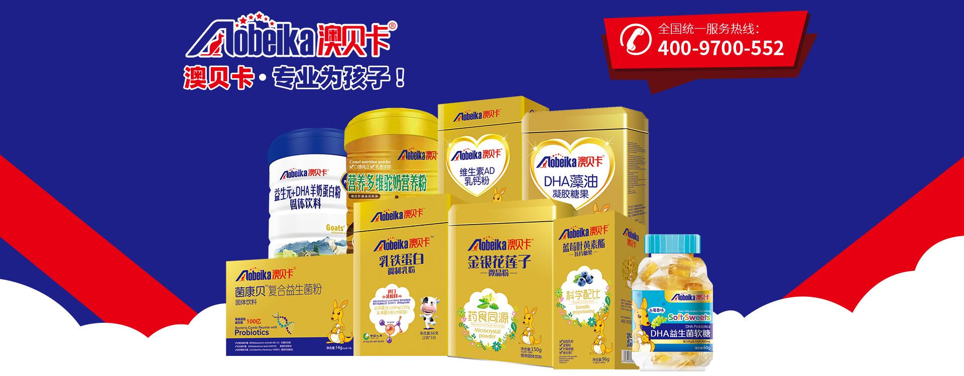 營養食品招商 澳貝卡品類全 高品質 上市即熱賣