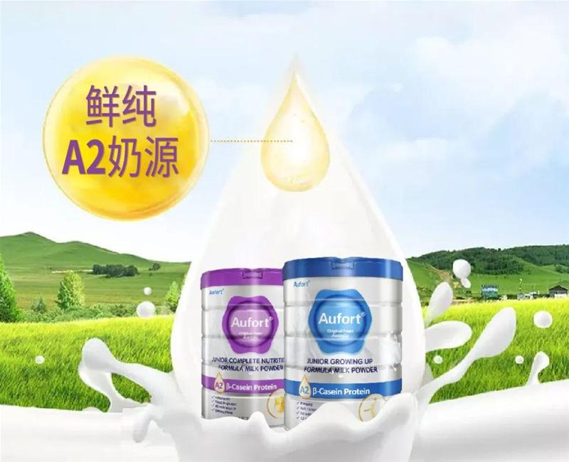 儿童奶粉井喷式发展 澳赋特 鲜纯A2奶源 给孩子更好的营养新体验