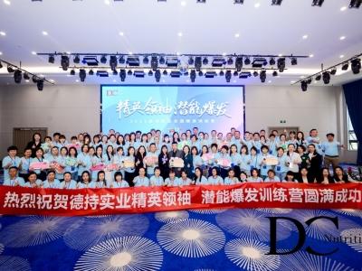 精英領袖 潛能爆發 2021德持實業全國精英培訓營·中國云南站隆重召開