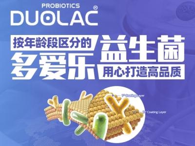 DUOLAC多愛樂專題上線丨一起解鎖暢銷益生菌背后的高品質