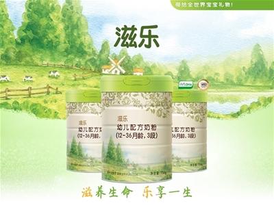 源自韩国纯净奶源 滋乐配方奶粉现诚招经销商的加入