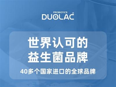 多愛樂DUOLAC新品益生菌上市 面向全國空白城市誠招經銷商