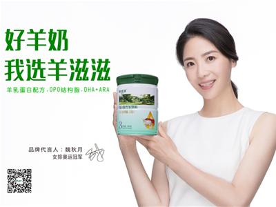 河南、山東、北京、云南、浙江等多地羊奶粉成母嬰店必備品類丨好奶粉還是羊滋滋