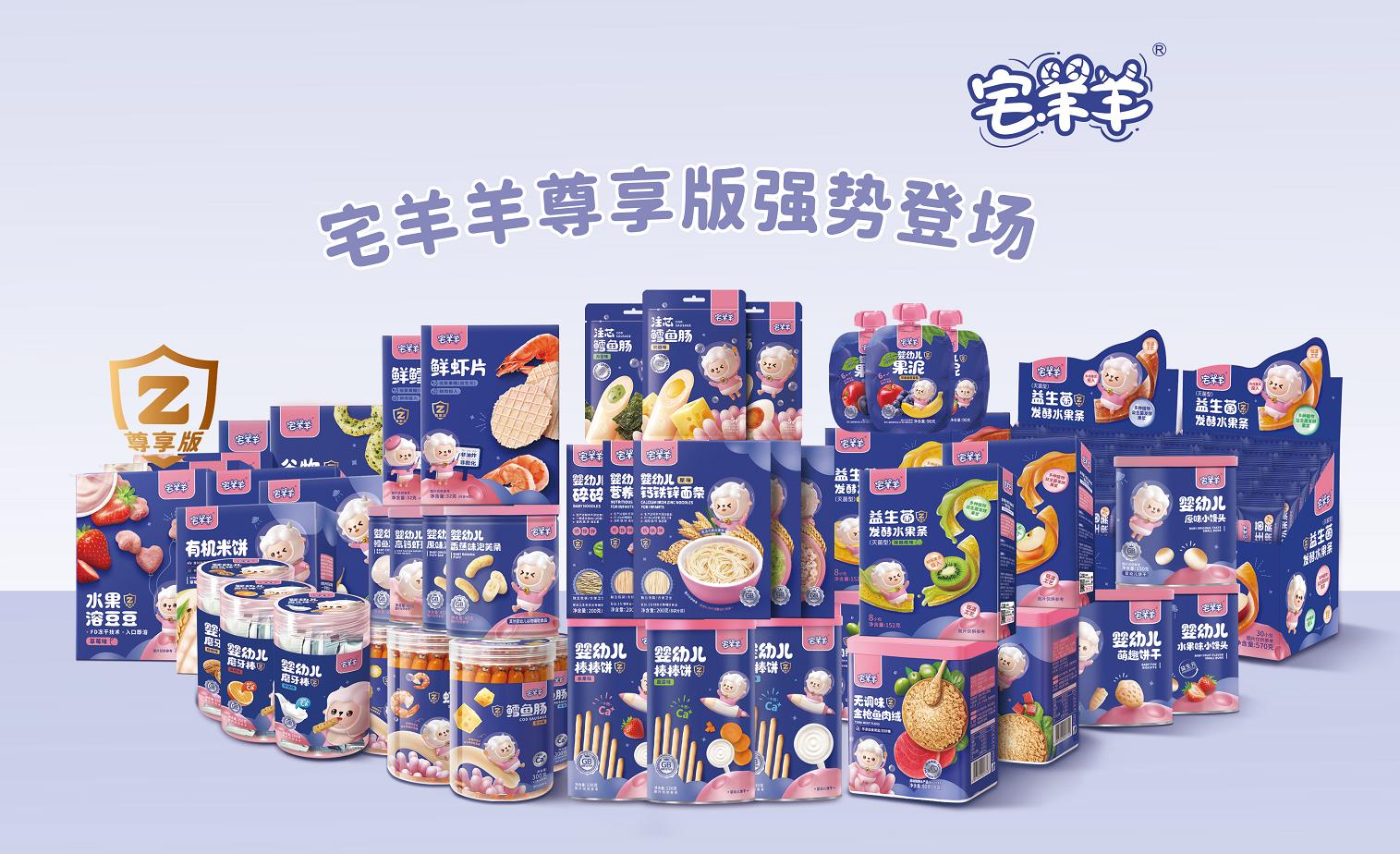 高端嬰幼兒輔食品牌——宅羊羊 全國范圍內誠招經銷代理商?。?!