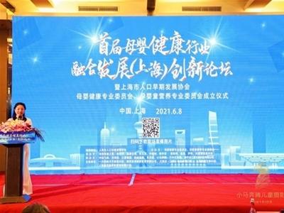 首届母婴健康融合发展(上海)创新论坛成功举办 母婴健康专业委员会正式成立(组图)