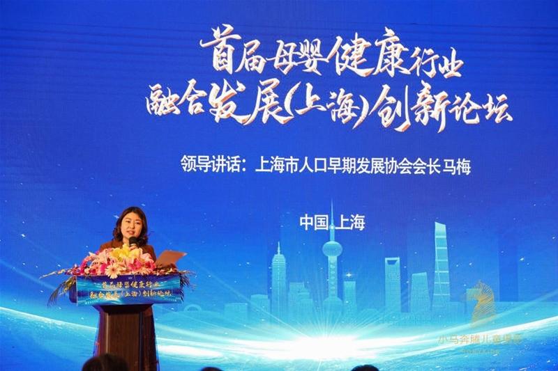 首届母婴健康融合发展(上海)创新论坛成功开启 母婴健康专业委员会正式成立