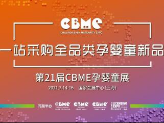 官宣|CBME战略合作媒体 中婴网五维一体现场报道