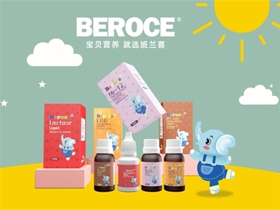 7月母婴展会火热来袭! 美国班兰喜Beroce诚邀您一同参与2021上海CBME