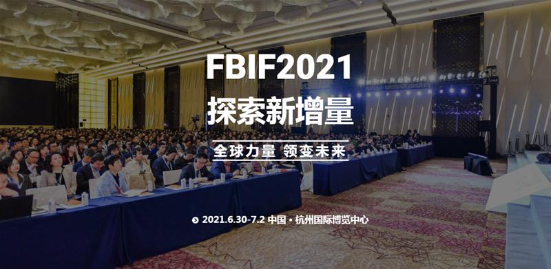 FBIF 食品飲料創新論壇