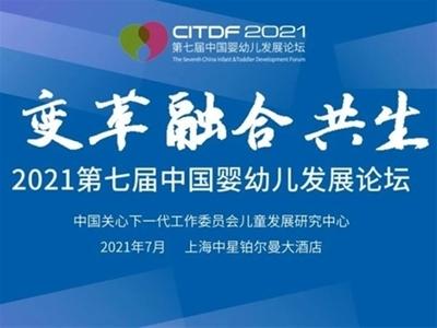 2021第七屆中國嬰幼兒發展論壇誠邀加入