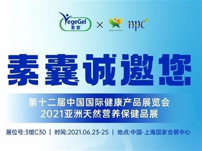 HNC中國國際健康產品展覽會 素囊植物珍珠丸吸睛無數