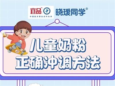 曉璦課堂 | 兒童奶粉正確沖調方法