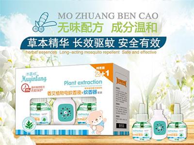 植物電蚊香液招商 沐茵坊,草本植物配方,讓今夏寶寶驅蚊更輕松