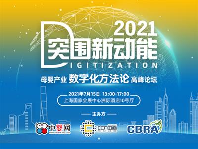 母嬰行業內卷外圍,2021突圍新動能|母嬰產業數字化方法論高峰論壇7月15日在上海舉辦