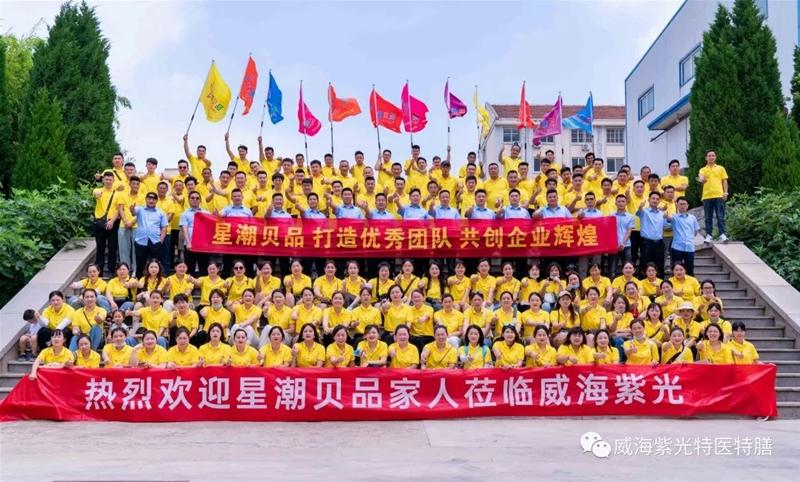 為中國寶寶的健康保駕護航|威海紫光與星潮貝品達成戰略合作