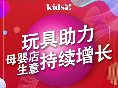 """玩具品類""""出圈"""",如何給門店帶來新增量 2021年首屆童美樂kids2共贏研討會暨招商大會即將開啟"""