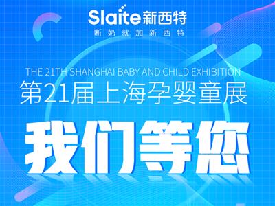 2021第21届CBME 孕婴童展,夺人眼球的乳铁蛋白新品,尽在新西特!