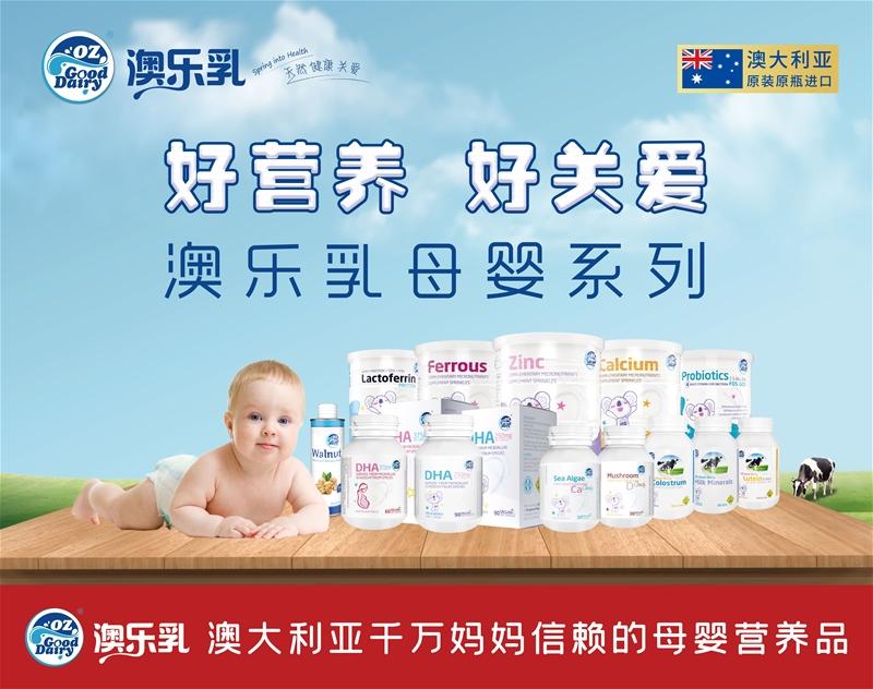 第21屆CBME孕嬰童展 更亮眼的澳洲高端營養食品 盡在澳樂乳!