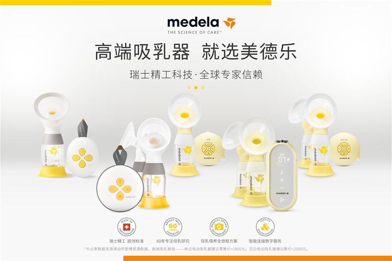 美德樂Medela與您相約上海CBME孕嬰童展5-2C08展區!