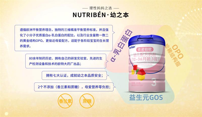 α-乳白蛋白的配比嬰幼兒配方奶粉  西班牙幼之本三維精準平衡營養