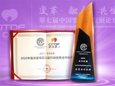 圣元優博榮獲3大行業獎項,匠心品質引領行業未來