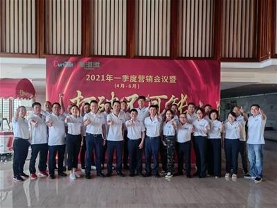齊聚三亞共話未來  羊滋滋2021年第一季度營銷大會圓滿舉行