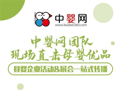 中婴网2021CBME回顾|多维度一站式聚焦母婴优品&行业活动