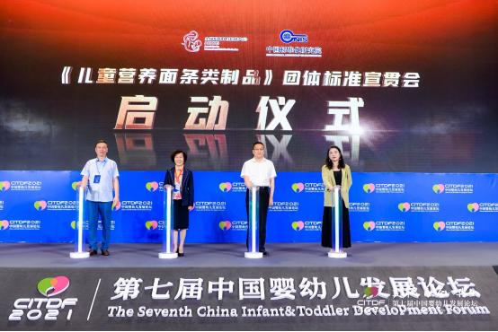 2021第七屆中國嬰幼兒發展論壇,《兒童營養面條類制品》團體標準宣貫會正式啟動