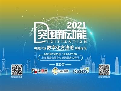 """中嬰網&CCN中商聯合主辦的""""2021突圍新動能·母嬰產業數字化方法論高峰論壇即將舉辦"""