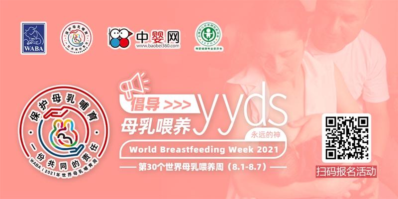 第30個世界母乳喂養周 加入我們 一起倡導母乳喂養