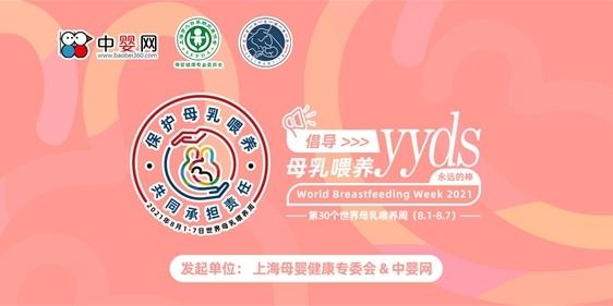 2021世界母乳喂养日 共同倡导母乳喂养